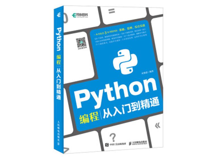 Python编程从入门到精通  叶维忠  著  人民邮电出版社