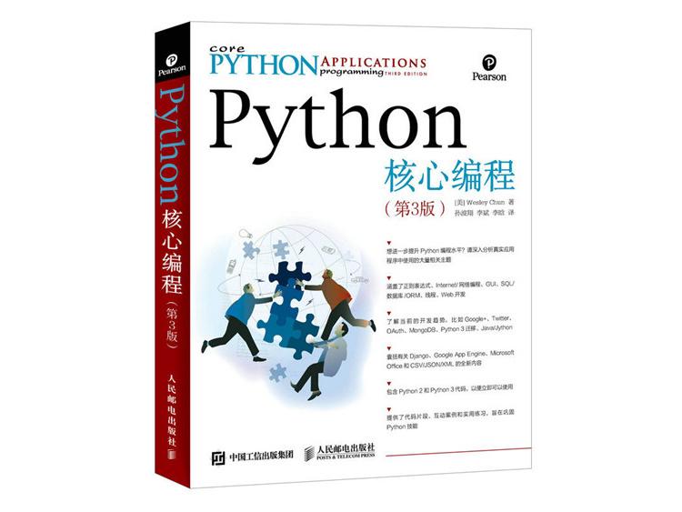 Python核心编程(第3版) [美] Wesley Chun 著  人民邮电出版社