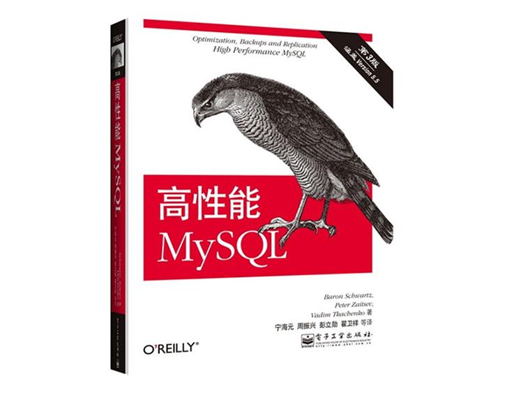 高性能MySQL(第3版) Baron Schwartz,Peter Zaitsev等著