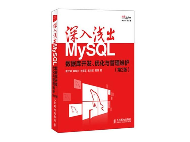 深入浅出MySQL 数据库开发 优化与管理维护(第2版) 唐汉明,翟振兴,关宝军 等著