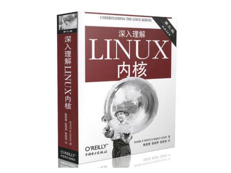 深入理解LINUX内核(第3版) [美] 博韦,西斯特 著