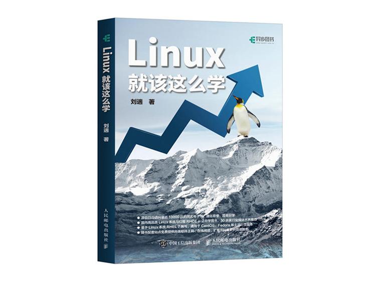 Linux就该这么学  刘遄 著  人民邮电出版社  9787115470317