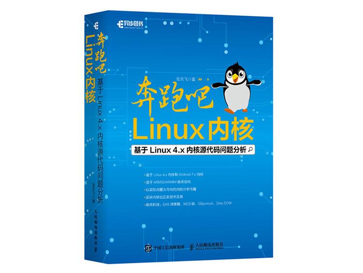奔跑吧 Linux内核 张天飞 著