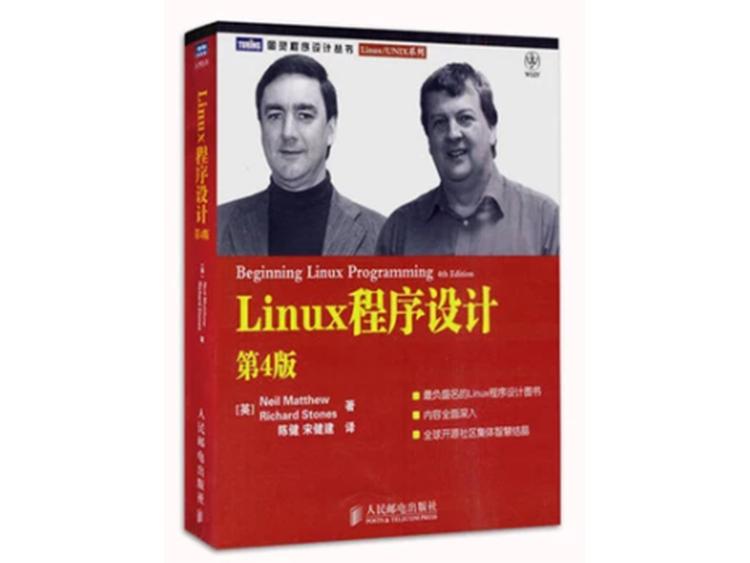 Linux程序设计(第4版) [英] 马修(Matthew N.) 著