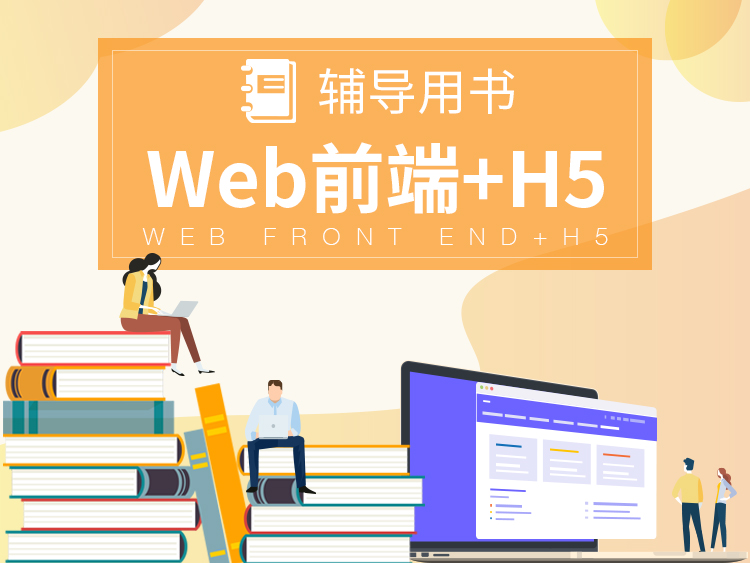 【进阶】精通CSS精髓,轻松掌握Web标准解决方案