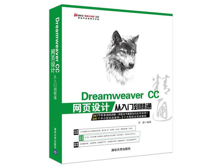 Dreamweaver CC网页设计从入门到精通 李静 著
