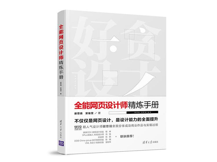 全能网页设计师精炼手册 谢思靖,安维堂 著 清华大学出版社