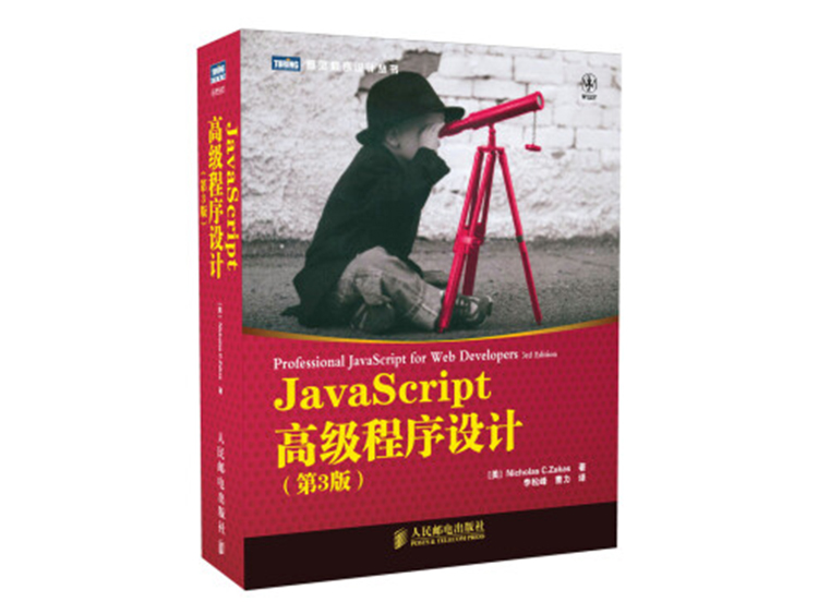 JavaScript高级程序设计(第3版) [美] Nicholas C.Zakas 著
