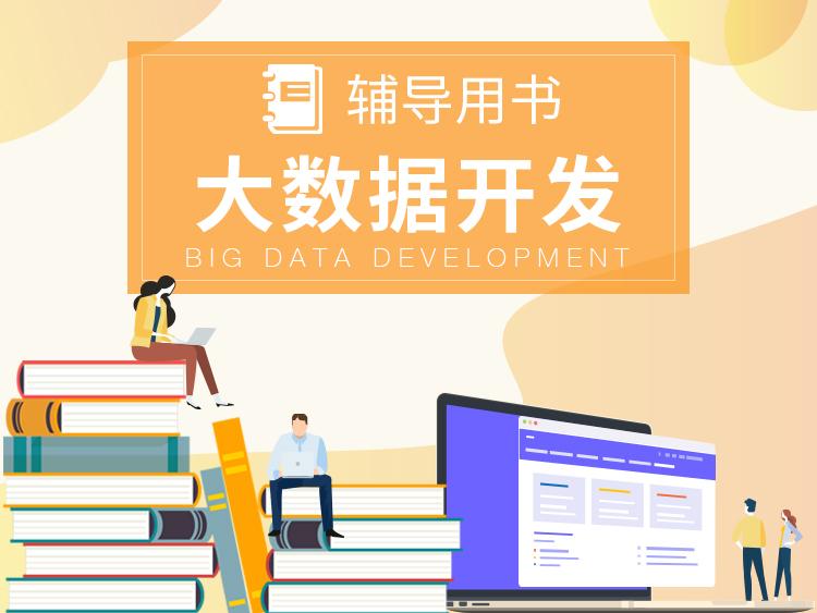 【大数据开发】大资料的冲击(城田真琴)