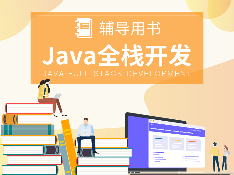 【入门】逐步指导你轻松掌握从Java的基础语法到高级特性