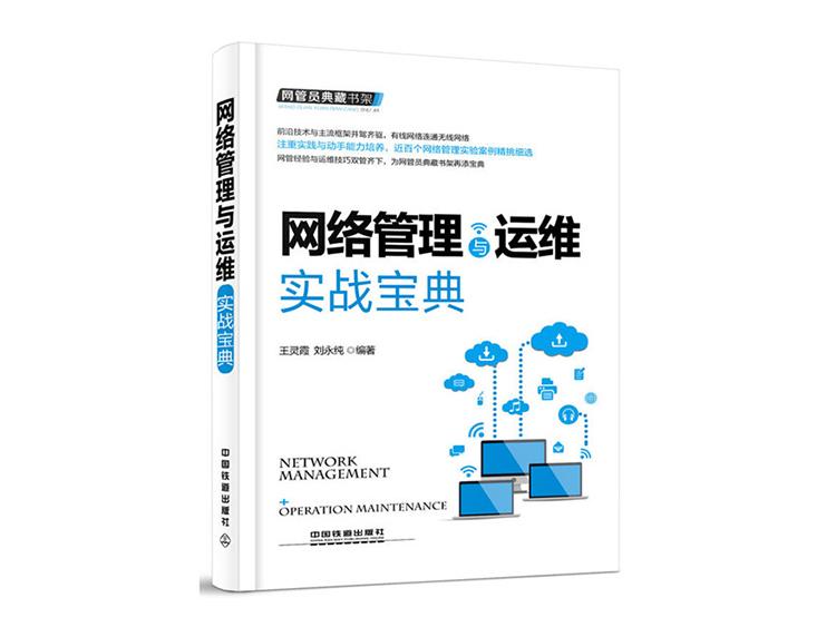 网络管理与运维实战宝典 王灵霞,刘永纯 著 中国铁道出版社