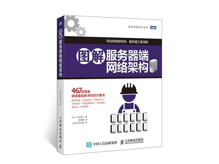图解服务器端网络架构 [日] 宫田宽士 著 人民邮电出版社