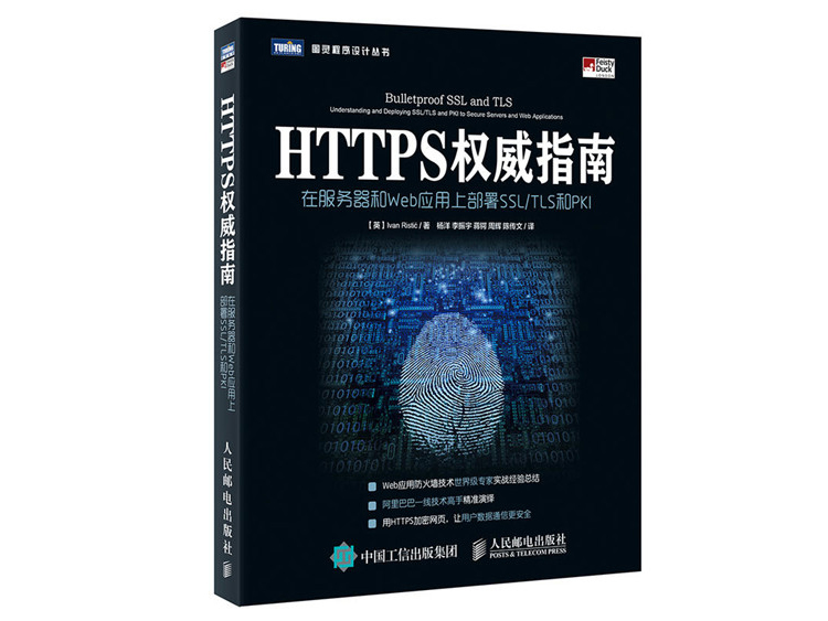 HTTPS权威指南 [英] 伊万·里斯蒂奇(Ivan Risti) 著 人民邮电出版社