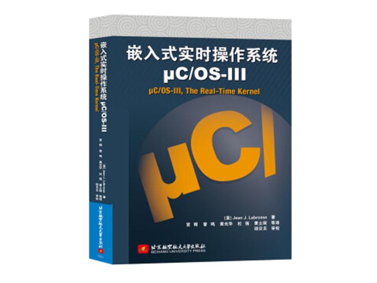 嵌入式实时操作系统μC/OS-3  [美]Jean J.Labrosse 著
