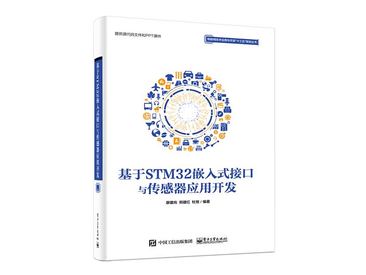 基于STM32嵌入式接口与传感器应用开发 廖建尚,郑建红,杜恒 著