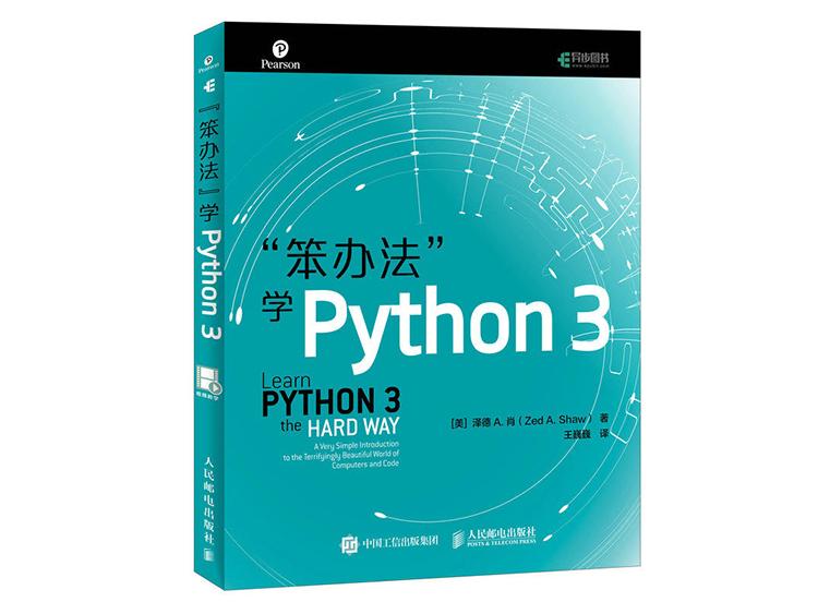 笨办法学Python3 [美] 泽德·A.肖(Zed A.Shaw)著