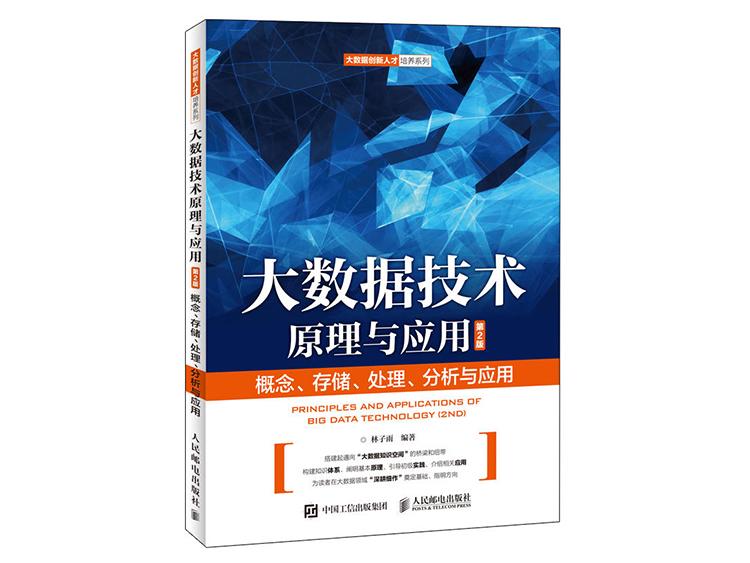 大数据技术原理与应用(第2版) 林子雨 著  人民邮电出版社 9787115443304