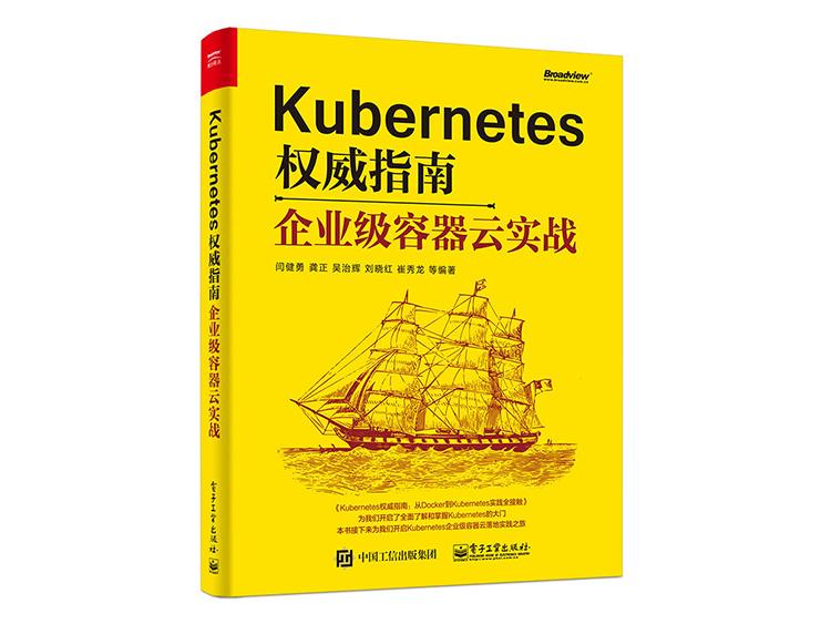 Kubernetes权威指南:企业级容器云实战  闫健勇,龚正,吴治辉 等 著