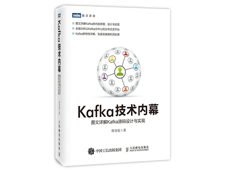 Kafka技术内幕 图文详解Kafka源码设计与实现  郑奇煌 著 人民邮电出版社