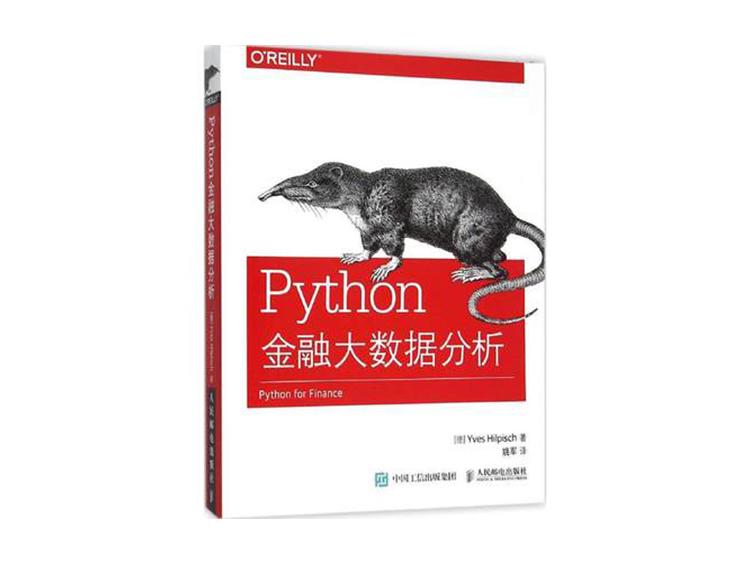 Python金融大数据分析 [德] 伊夫·希尔皮斯科(Yves Hilpisch) 著