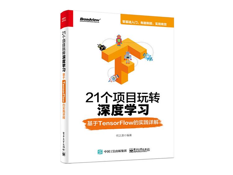21个项目玩转深度学习:基于TensorFlow的实践详解  何之源 著  电子工业出版