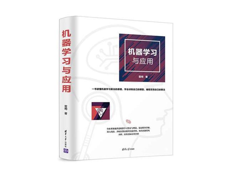 机器学习与应用  雷明 著  清华大学出版社  9787302514688