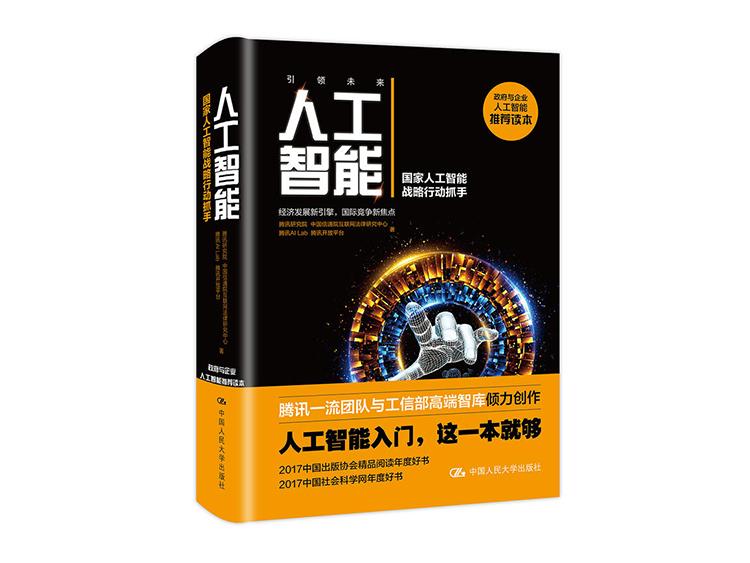 人工智能:国家人工智能战略行动抓手  腾讯研究院 等 著  中国人民大学出版社