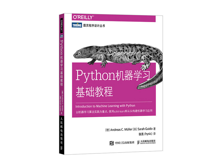 Python机器学习基础教程  [德] Andreas C.Müller 等 著