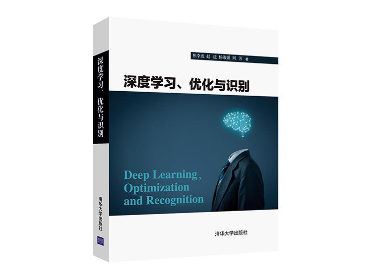 深度学习、优化与识别  焦李成,赵进,杨淑媛,刘芳 著  清华大学出版社