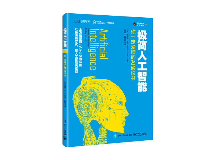 极简人工智能:你一定爱读的AI通识书  [英] Richard Urwin 著