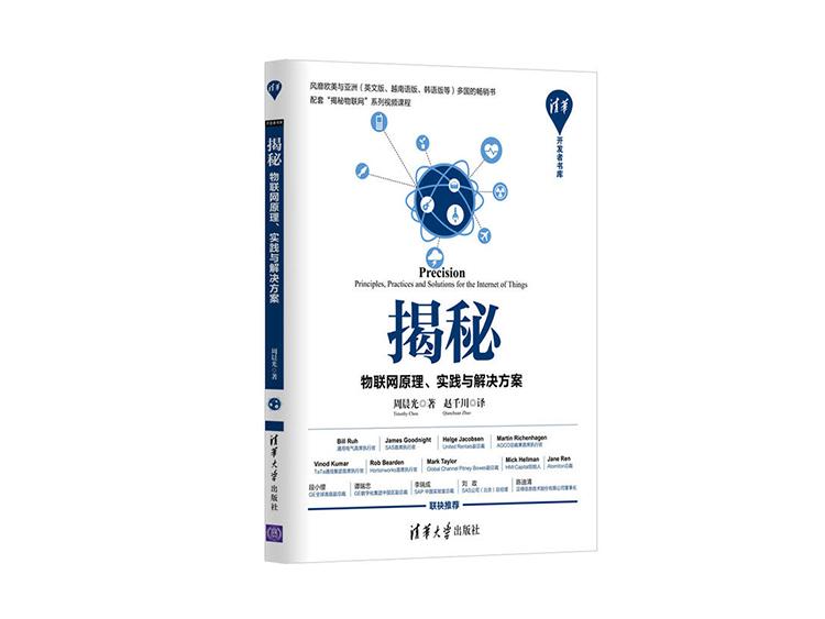 揭秘:物联网原理、实践与解决方案  周晨光,赵千川 著  清华大学出版社