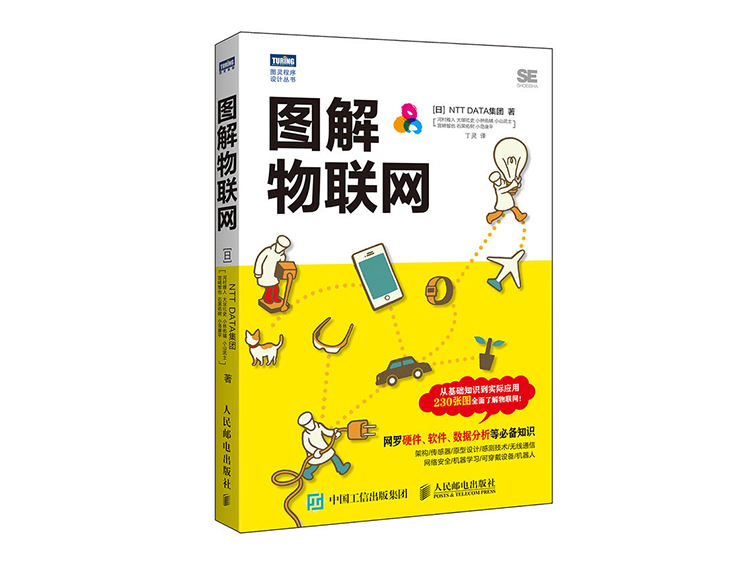 图解物联网  [日] NTT,DATA集团,河村雅人,大塚纮史 等 著  人民邮电出版社