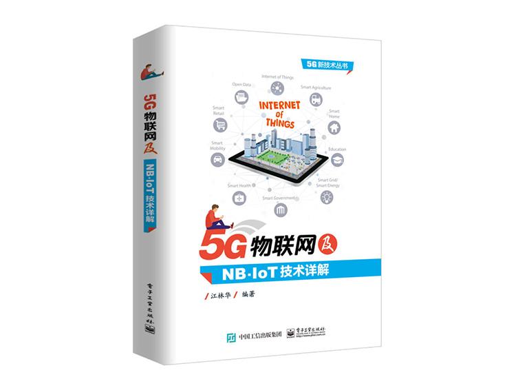 5G物联网及NB-IoT技术详解  江林华 著   电子工业出版社