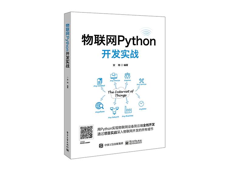 物联网Python开发实战  安翔 著  电子工业出版社  9787121337512