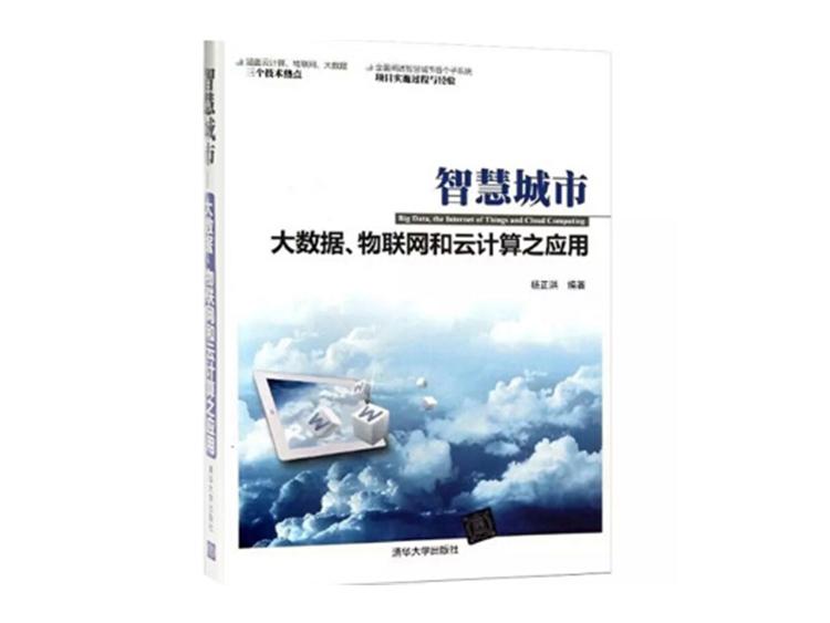 智慧城市:大数据、物联网和云计算之应用  杨正洪 著  清华大学出版社
