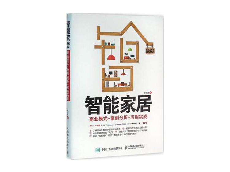 智能家居:商业模式+案例分析+应用实战  陈国嘉 著  人民邮电出版社