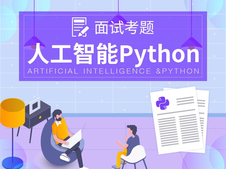 【人工智能python】python面试题