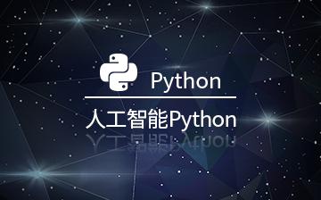 �人工智能物�网课程教学】之人工智能+Python全栈开�