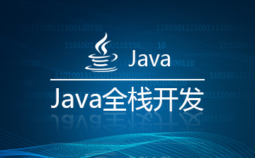 【Jave课程】手把手教你使用MVC模式实现前后台数据交互