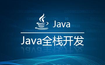 【Jave视频教学】JavaEE分布式架构师进阶课程