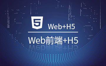 【H5课程教学】3小时使用cli语法