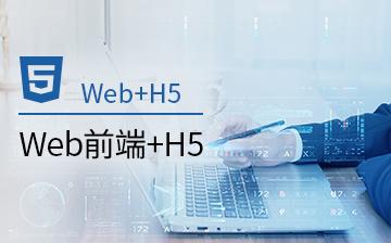 WEB前端&H5开发工程师课程-课程案例