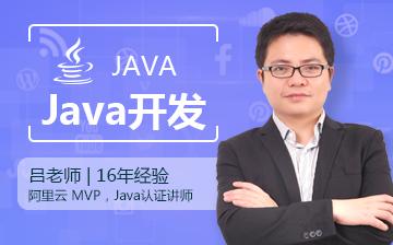 【Java视频基础教学】之web mvc设计模式案例