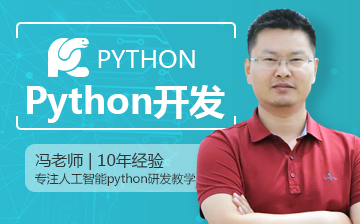 【人工智能Python课程教学】之基础编程讲解