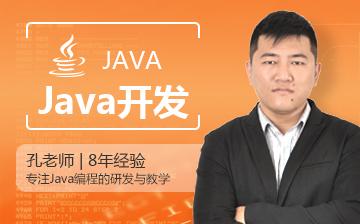 【Java课程练习】之IO编程