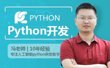 �人工智能Python课程】之Python高级特性讲解(二)