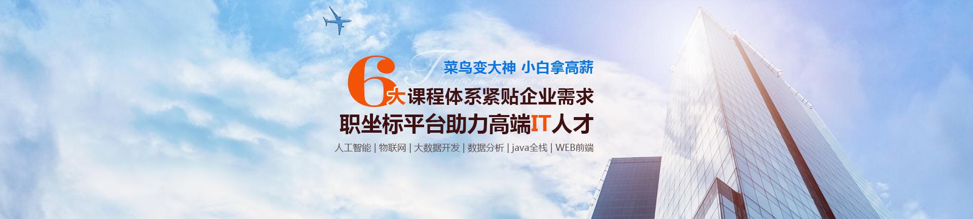 JavaEE分布�架构技能修炼 轻��破年薪30万-hunan