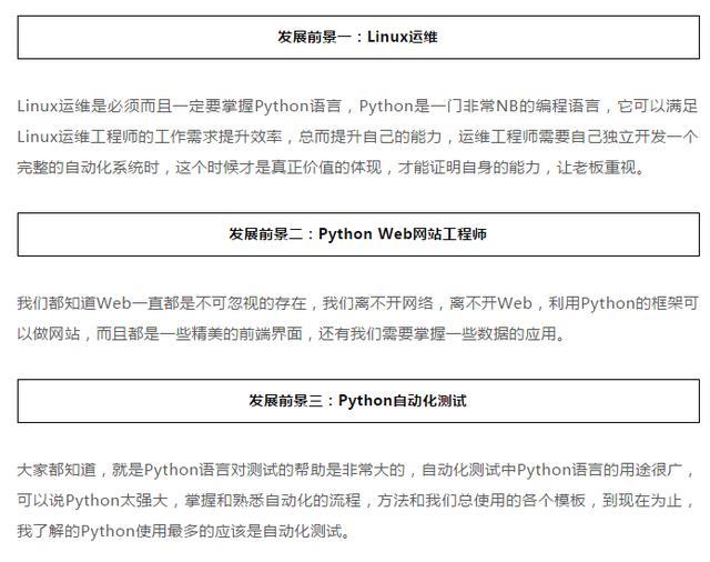 Python语言学习之Python是最火语言之一,那么他适合做哪些岗位?