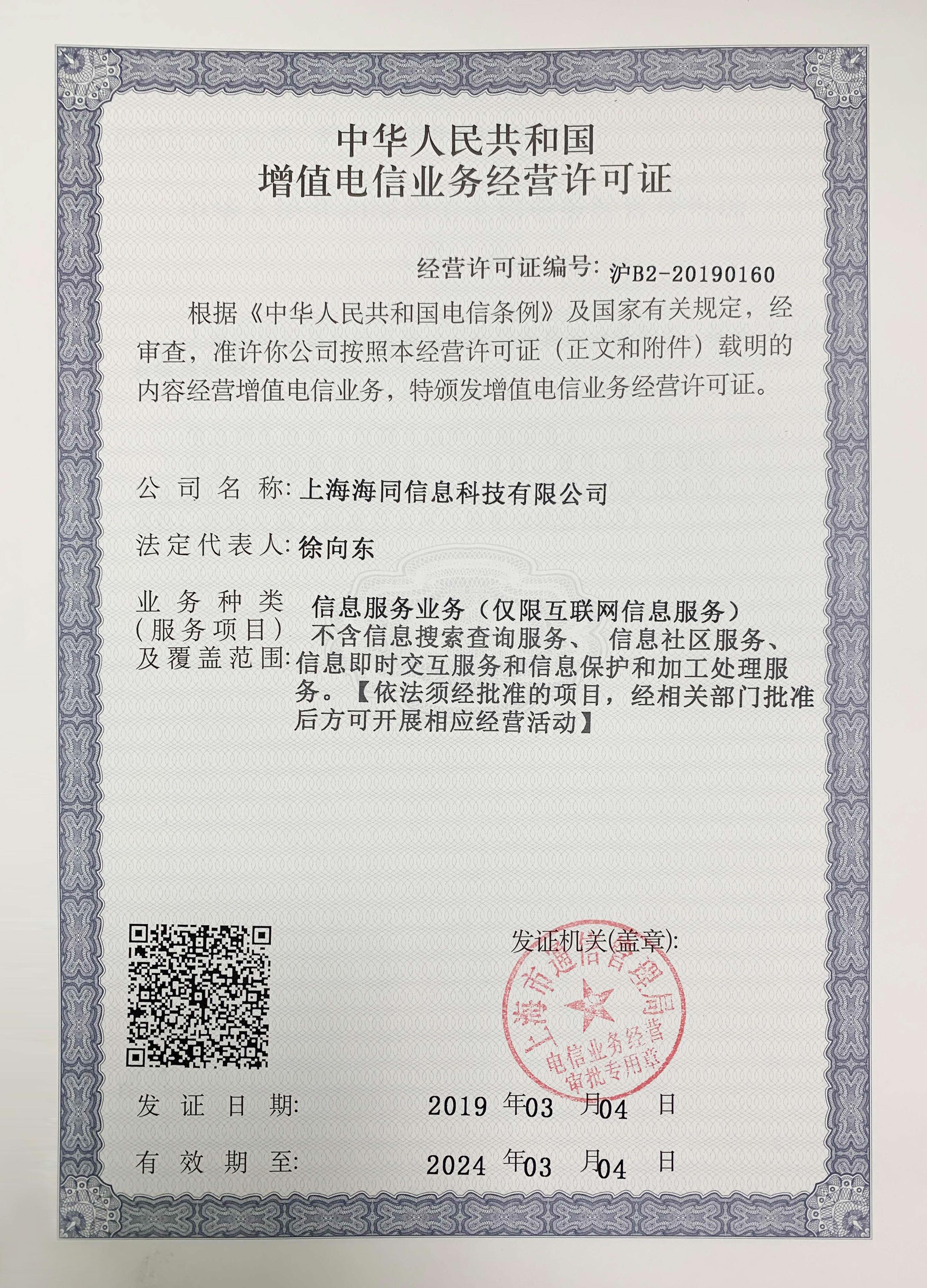 增值电信业务经营许可证  沪B2-20190160