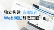 独立构件Web网站静态页面